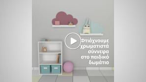Χρωματιστά σύννεφα σε παιδικό δωμάτιο cover image