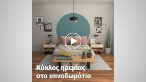 Κύκλος ηρεμίας στο υπνοδωμάτιο cover image